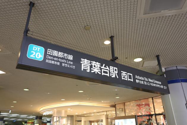 青葉台駅 西口改札を出ます