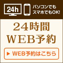 24時間WEB予約-大